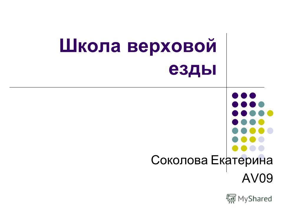 Школа верховой езды Соколова Екатерина AV09