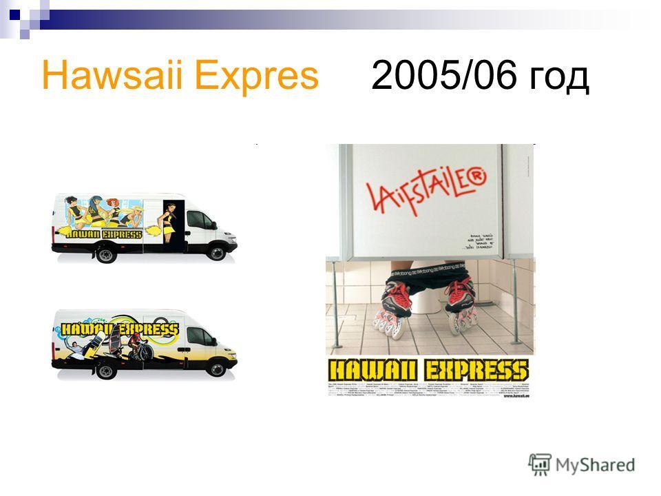 Hawsaii Expres2005/06 год