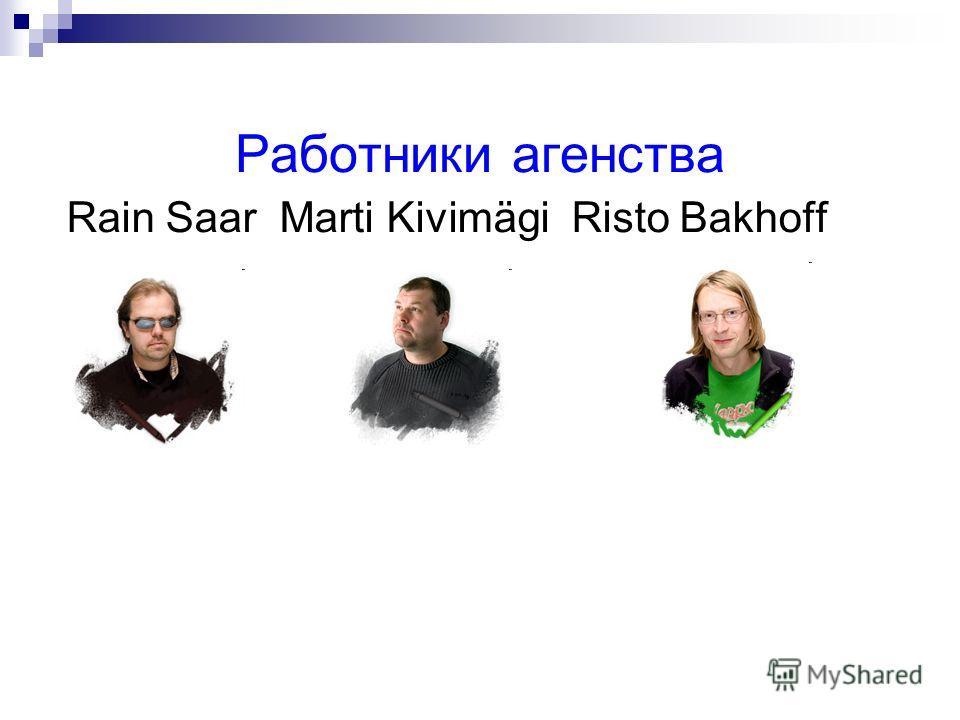Работники агенства Rain Saar Marti Kivimägi Risto Bakhoff