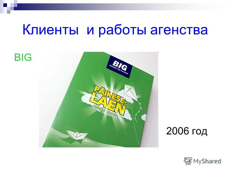 Клиенты и работы агенства BIG 2006 год