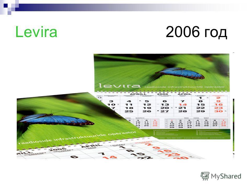 Levira2006 год