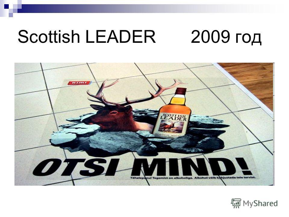 Scottish LEADER2009 год