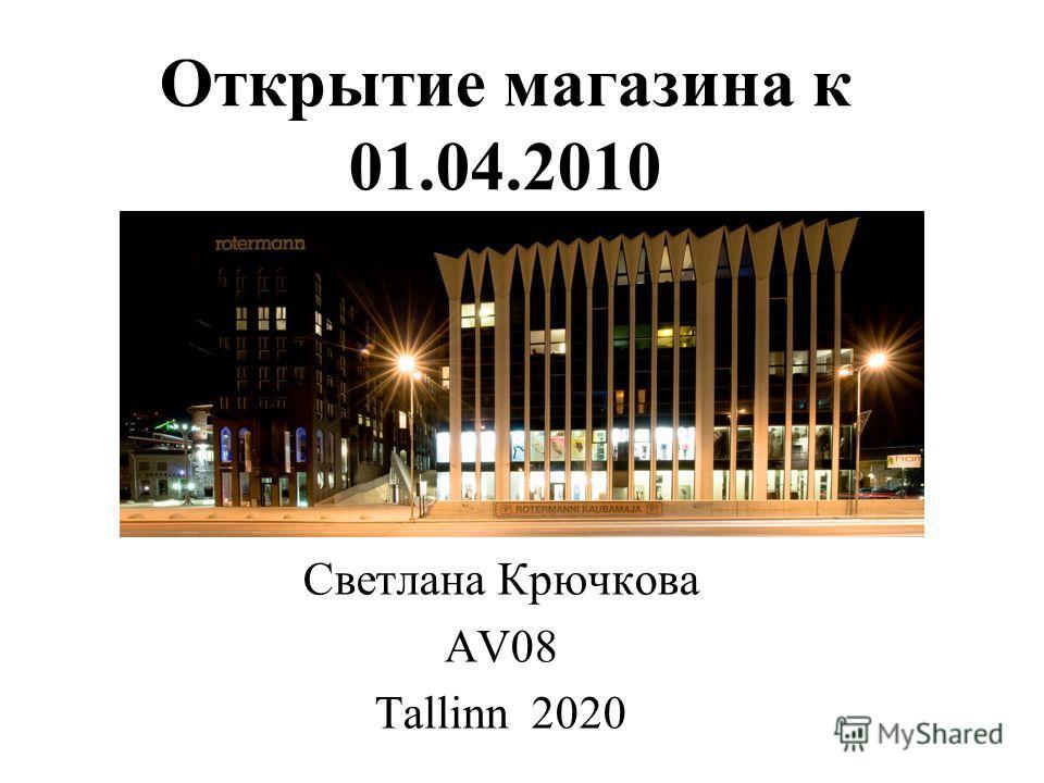 Открытие магазина к 01.04.2010 Светлана Крючкова AV08 Tallinn 2020