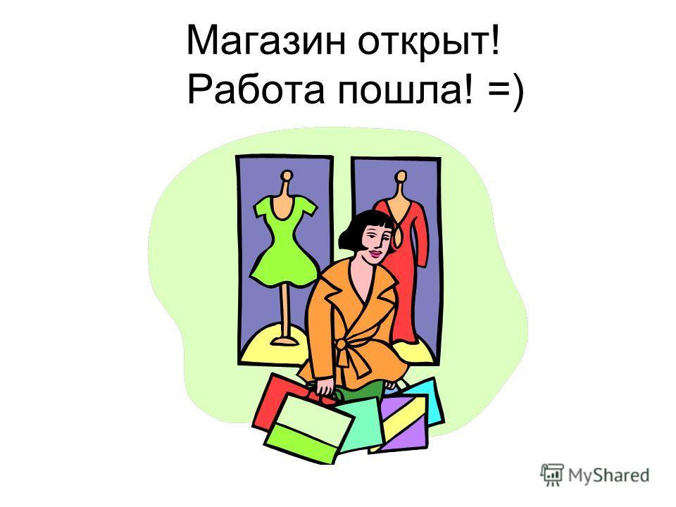 Магазин открыт! Работа пошла! =)