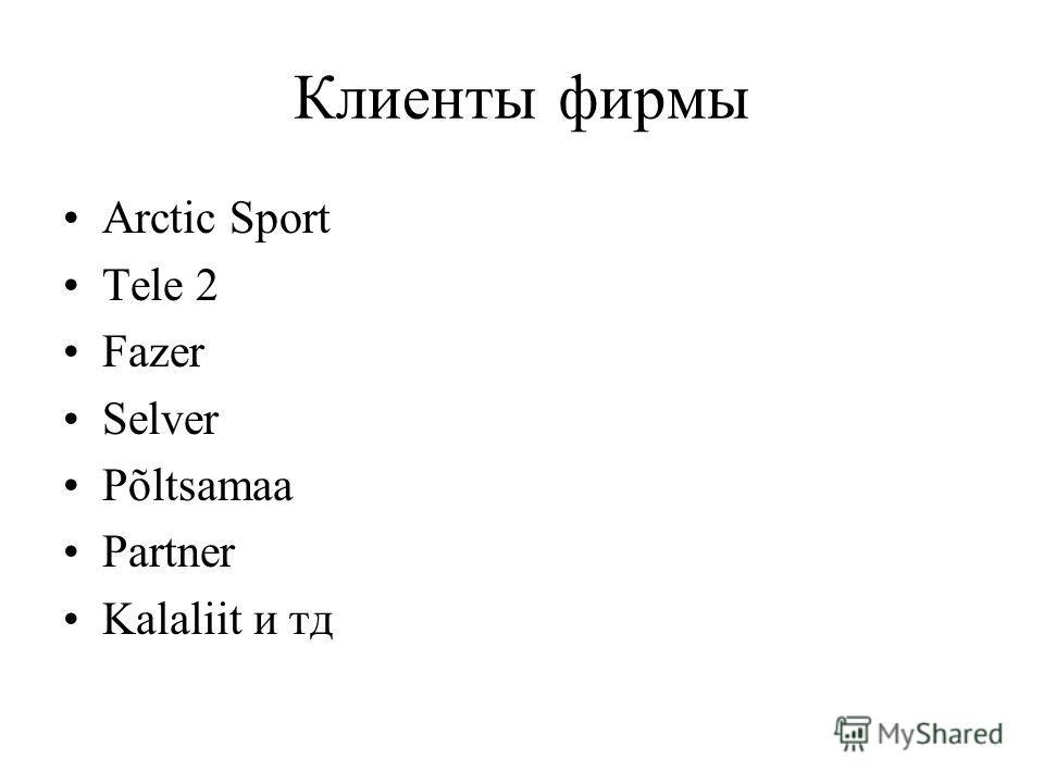 Клиенты фирмы Arctic Sport Tele 2 Fazer Selver Põltsamaa Partner Kalaliit и тд
