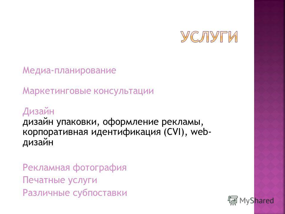 Медиа-планирование Маркетинговые консультации Дизайн дизайн упаковки, оформление рекламы, корпоративная идентификация (CVI), web- дизайн Рекламная фотография Печатные услуги Различные субпоставки