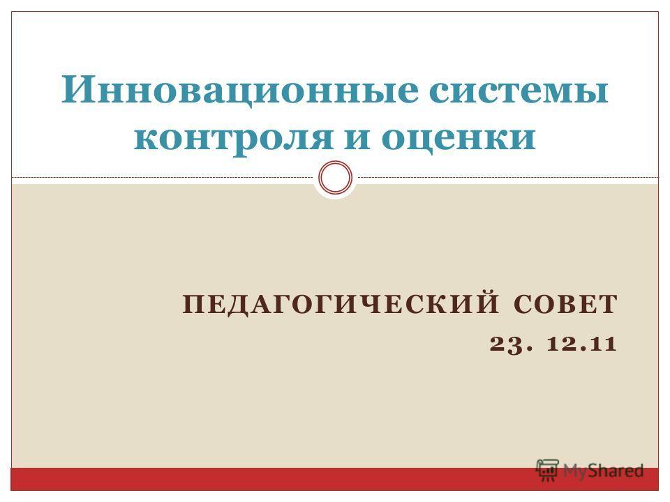 ПЕДАГОГИЧЕСКИЙ СОВЕТ 23. 12.11 Инновационные системы контроля и оценки