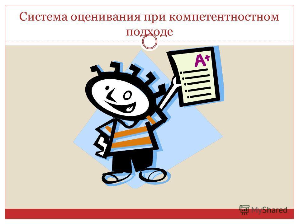 Система оценивания при компетентностном подходе