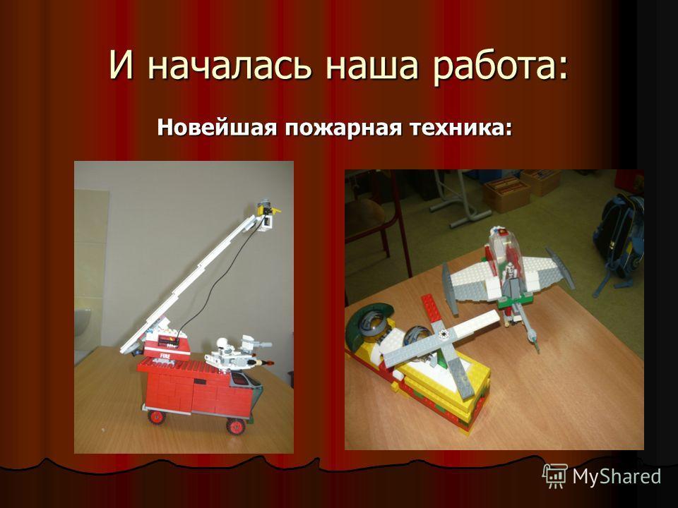 И началась наша работа: Новейшая пожарная техника: