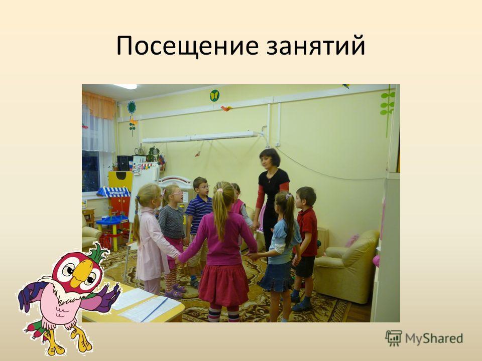 Посещение занятий