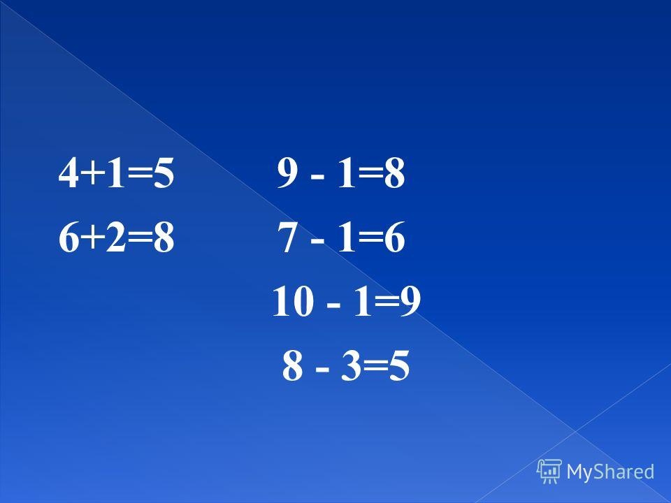 4+1=5 9 - 1=8 6+2=8 7 - 1=6 10 - 1=9 8 - 3=5