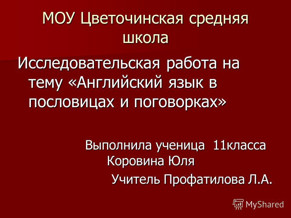 знакомство с русскими поговорками