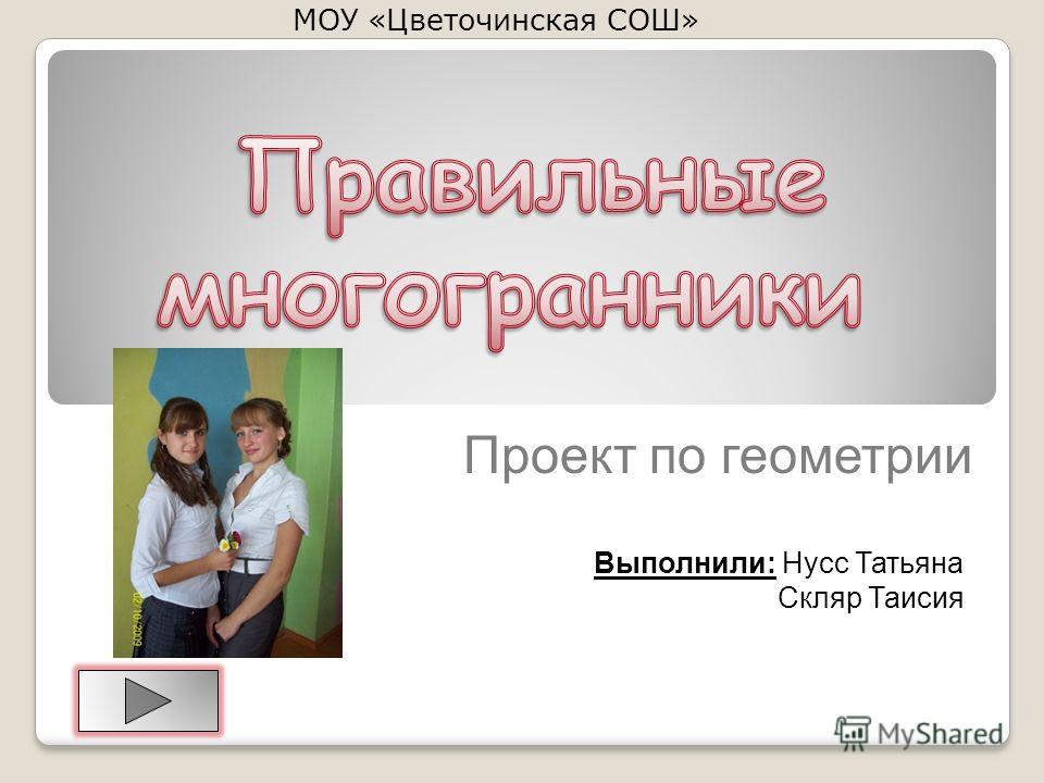 МОУ «Цветочинская СОШ» Выполнили: Нусс Татьяна Скляр Таисия Проект по геометрии