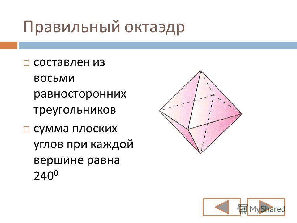 Правильный октаэдр составлен из восьми равносторонних треугольников сумма плоских углов при каждой вершине равна 240 0