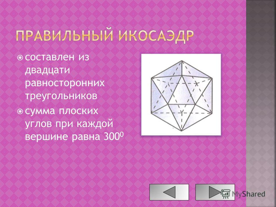 составлен из двадцати равносторонних треугольников сумма плоских углов при каждой вершине равна 300 0