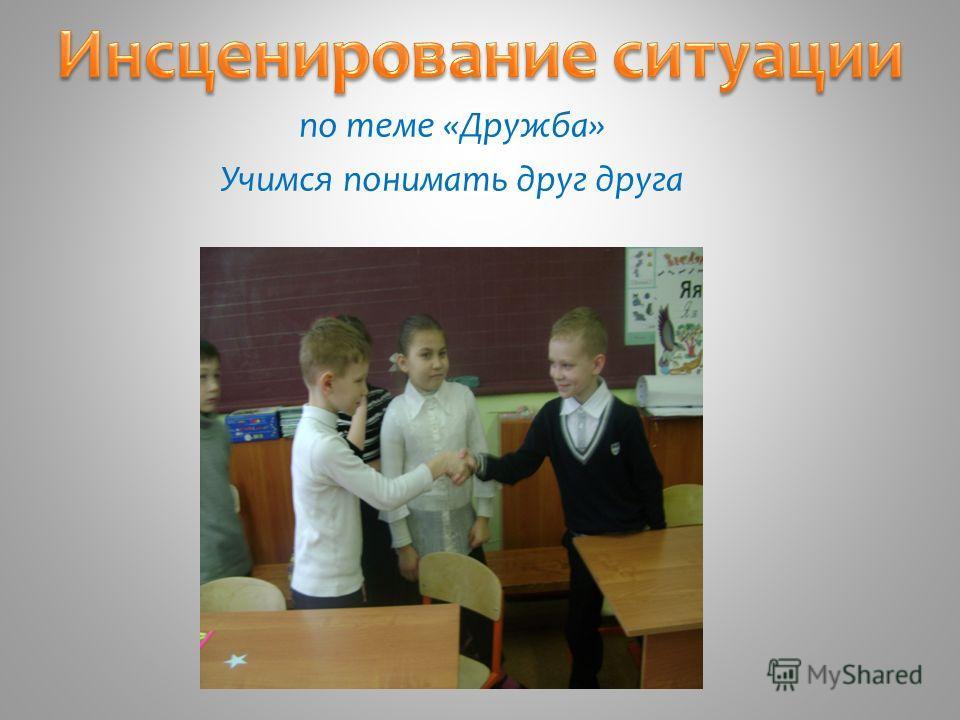 по теме «Дружба» Учимся понимать друг друга