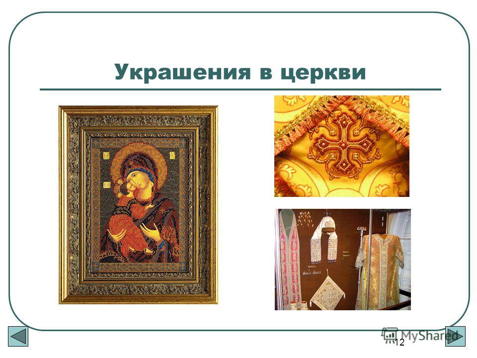 12 Украшения в церкви