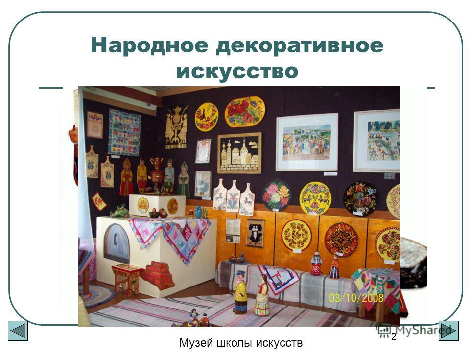 2 Народное декоративное искусство Музей школы искусств