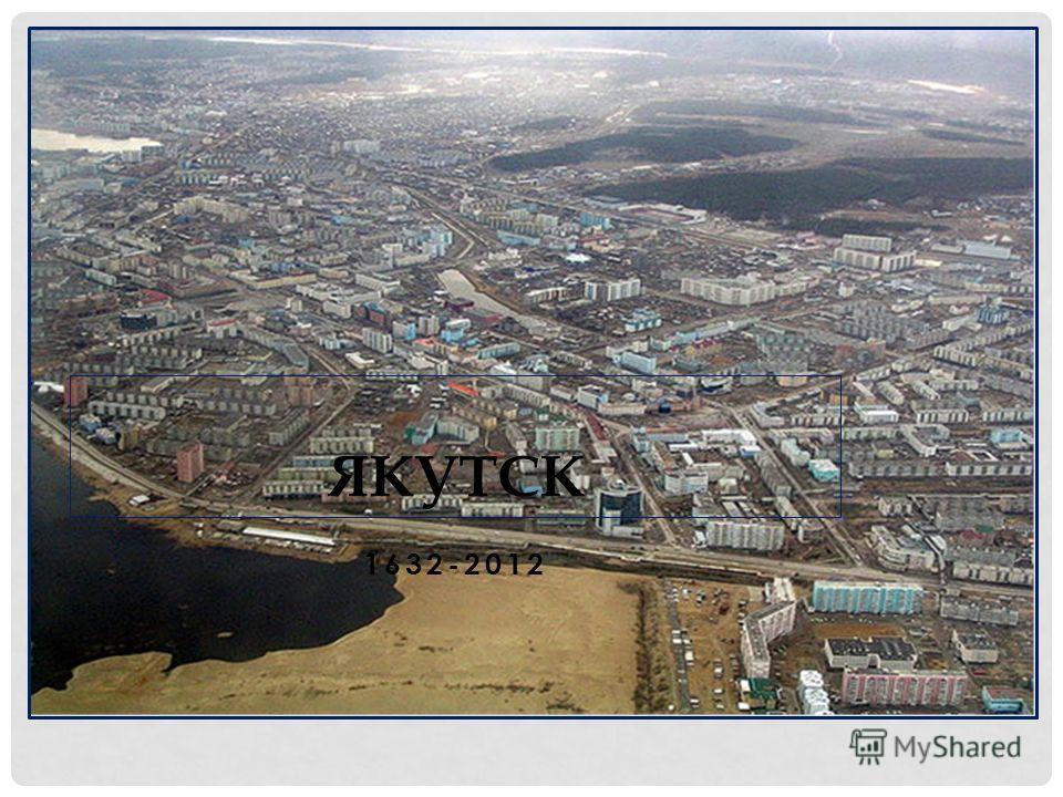 1632-2012 ЯКУТСК
