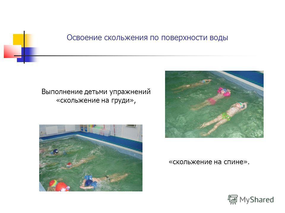Освоение скольжения по поверхности воды Выполнение детьми упражнений «скольжение на груди», «скольжение на спине».