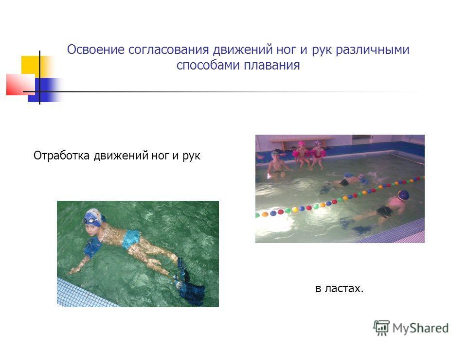 Освоение согласования движений ног и рук различными способами плавания Отработка движений ног и рук в ластах.