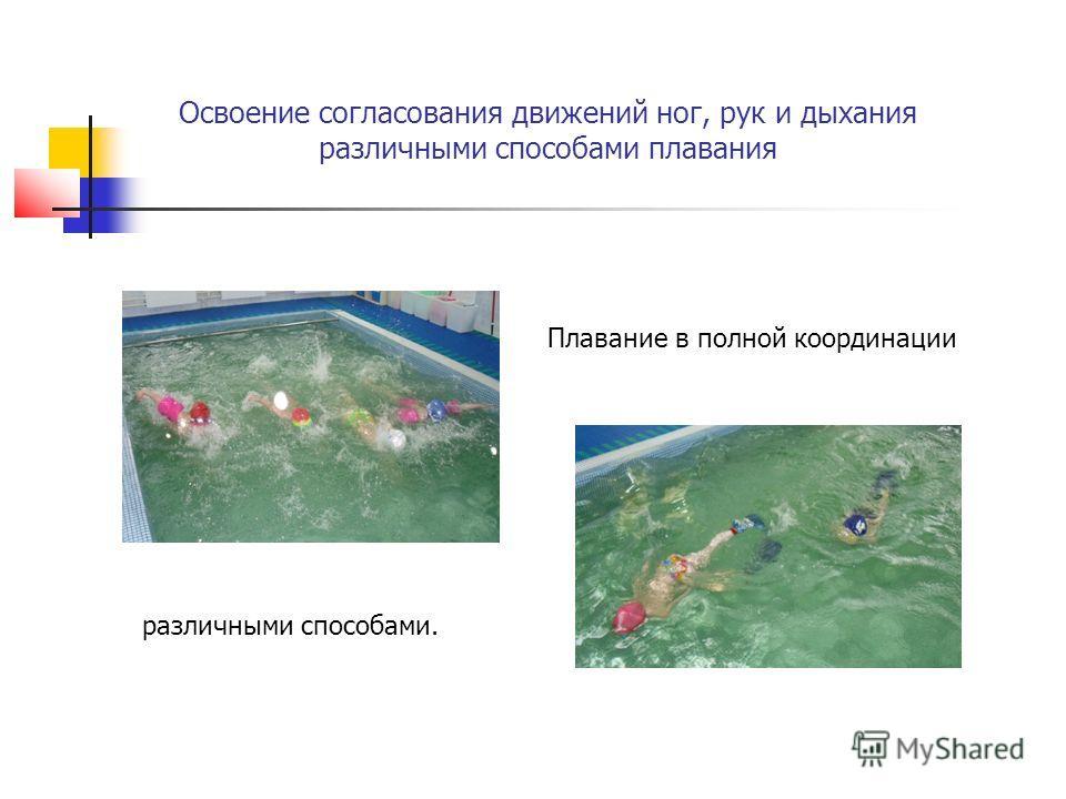 Освоение согласования движений ног, рук и дыхания различными способами плавания Плавание в полной координации различными способами.