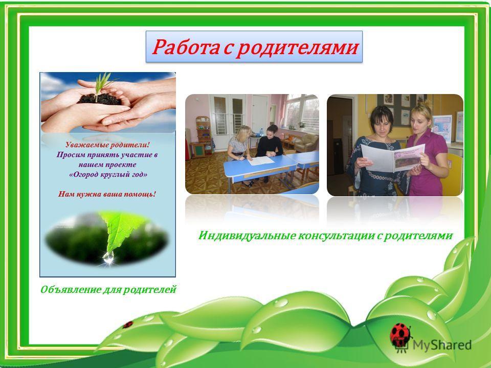 Объявление для родителей Работа с родителями Индивидуальные консультации с родителями