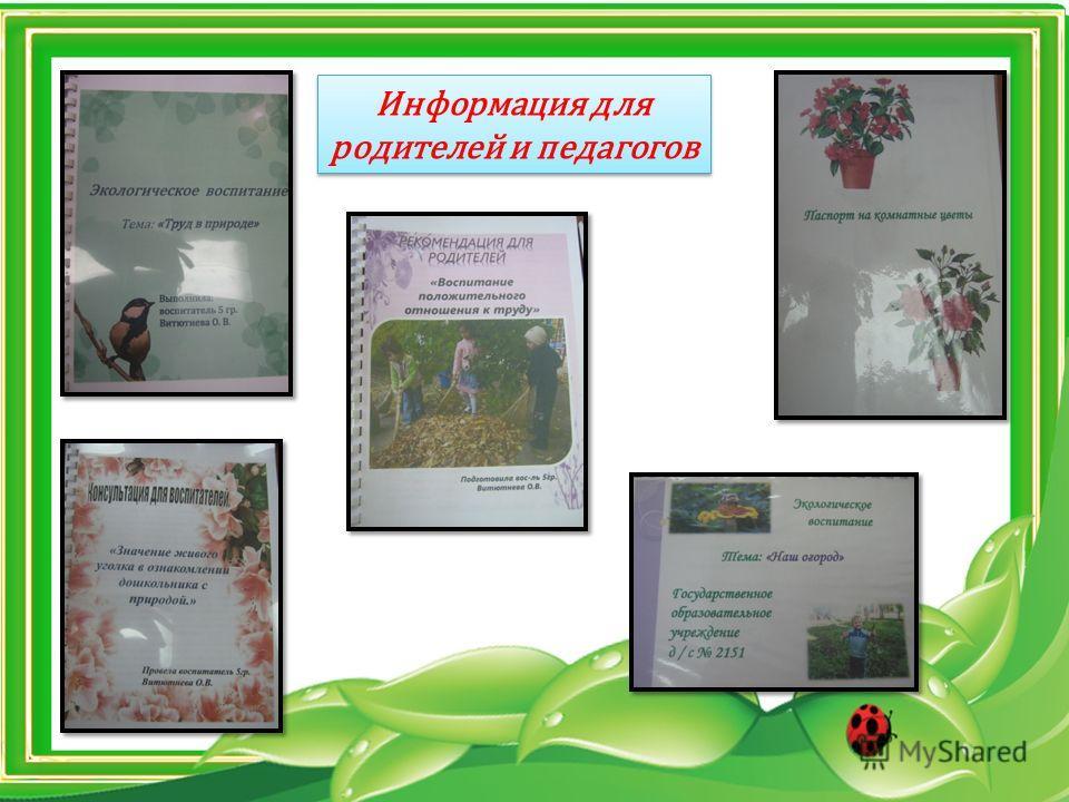 Информация для родителей и педагогов