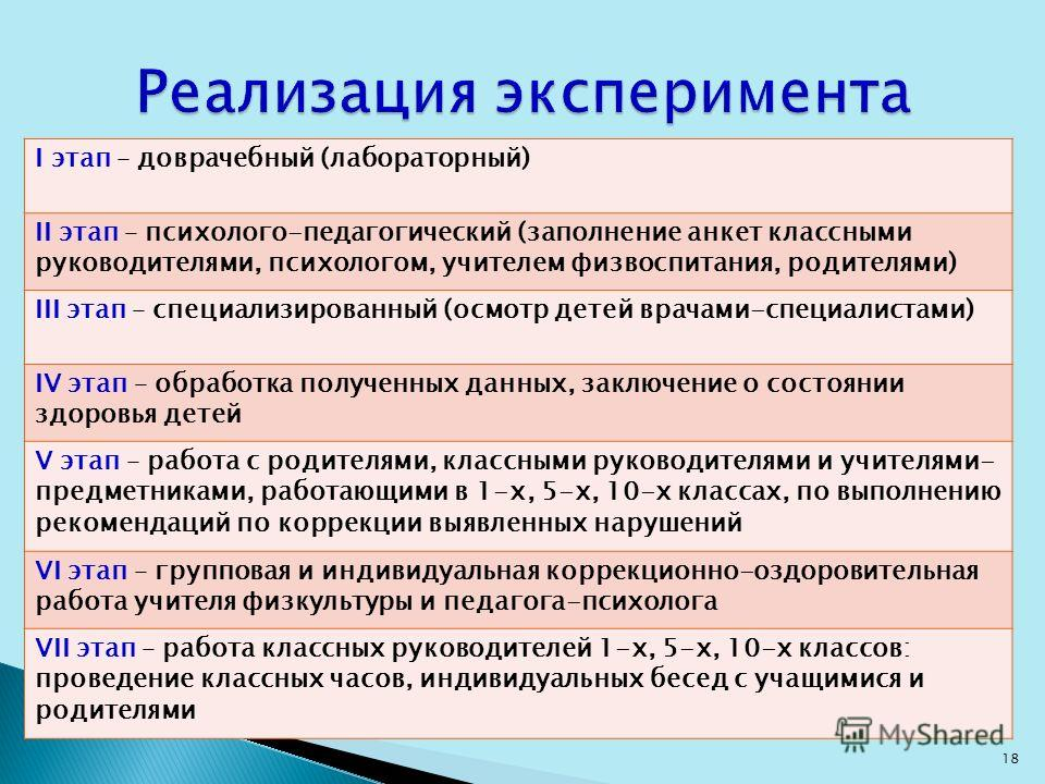 I этап – доврачебный (лабораторный) II этап – психолого-педагогический (заполнение анкет классными руководителями, психологом, учителем физвоспитания, родителями) III этап – специализированный (осмотр детей врачами-специалистами) IV этап – обработка