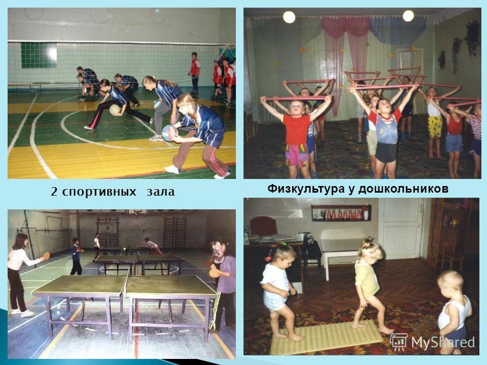 2 спортивных зала 9 Физкультура у дошкольников