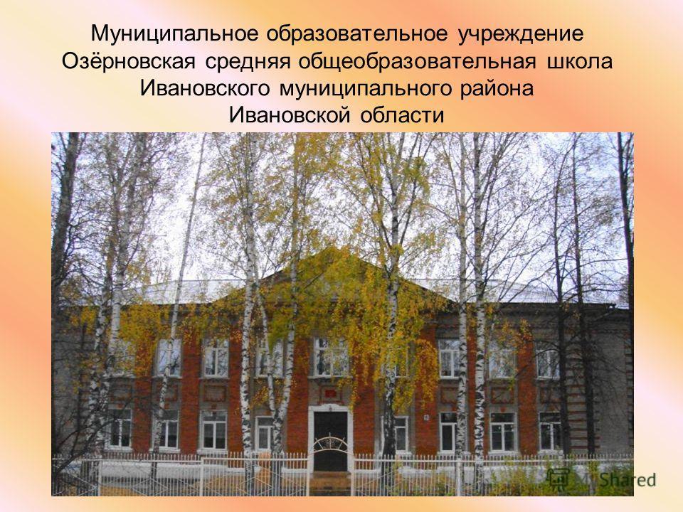 Муниципальное образовательное учреждение Озёрновская средняя общеобразовательная школа Ивановского муниципального района Ивановской области