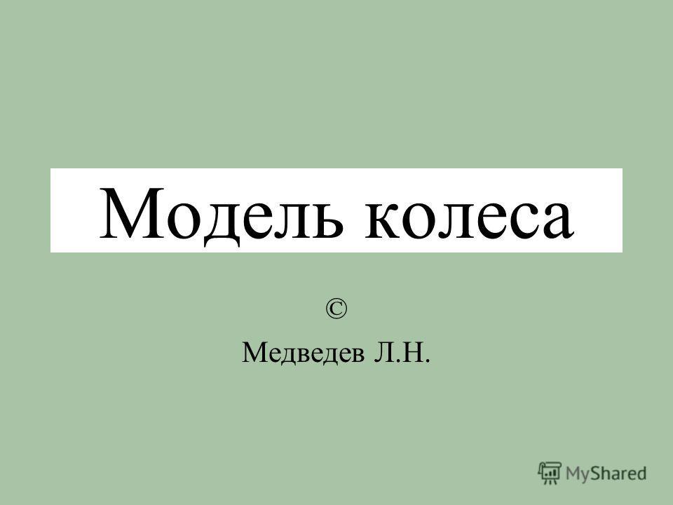 Модель колеса © Медведев Л.Н.
