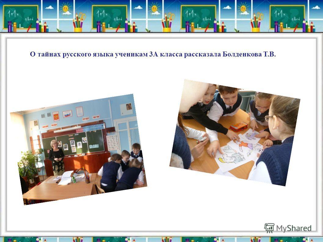 О тайнах русского языка ученикам 3А класса рассказала Болденкова Т.В.