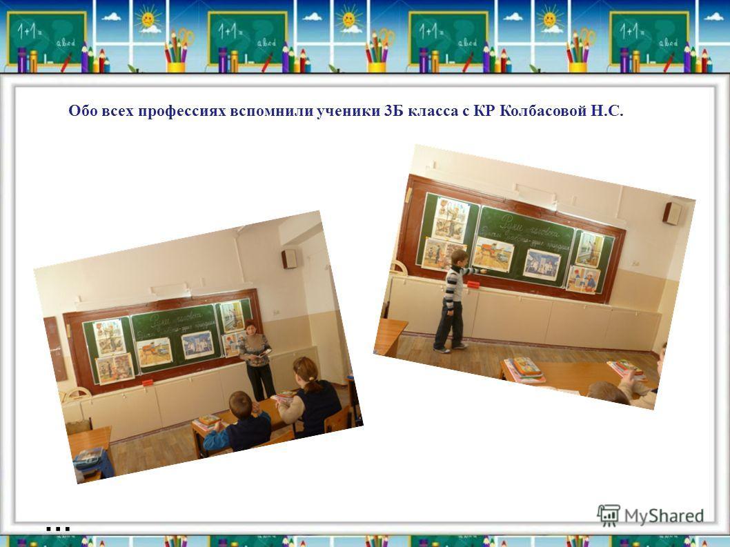 … Обо всех профессиях вспомнили ученики 3Б класса с КР Колбасовой Н.С.