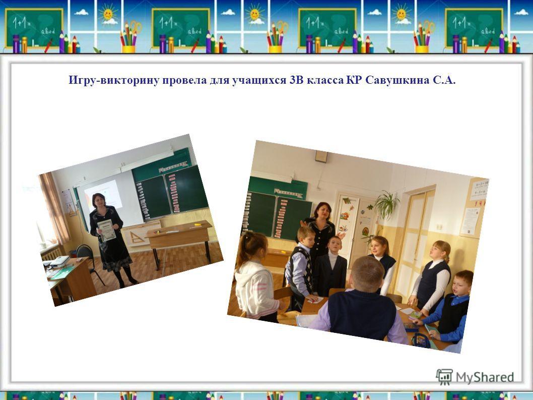 Игру-викторину провела для учащихся 3В класса КР Савушкина С.А.