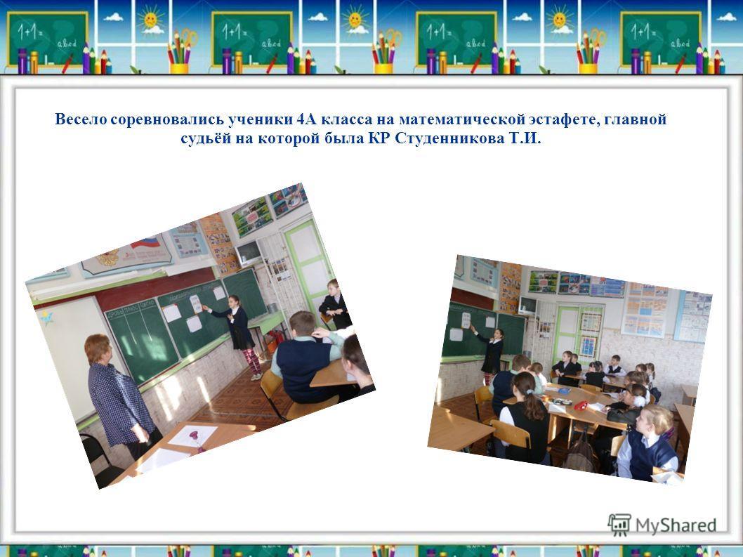 Весело соревновались ученики 4А класса на математической эстафете, главной судьёй на которой была КР Студенникова Т.И.