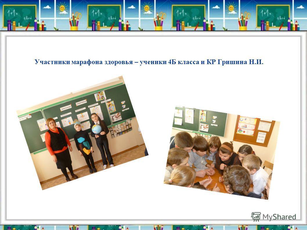 Участники марафона здоровья – ученики 4Б класса и КР Гришина Н.И.