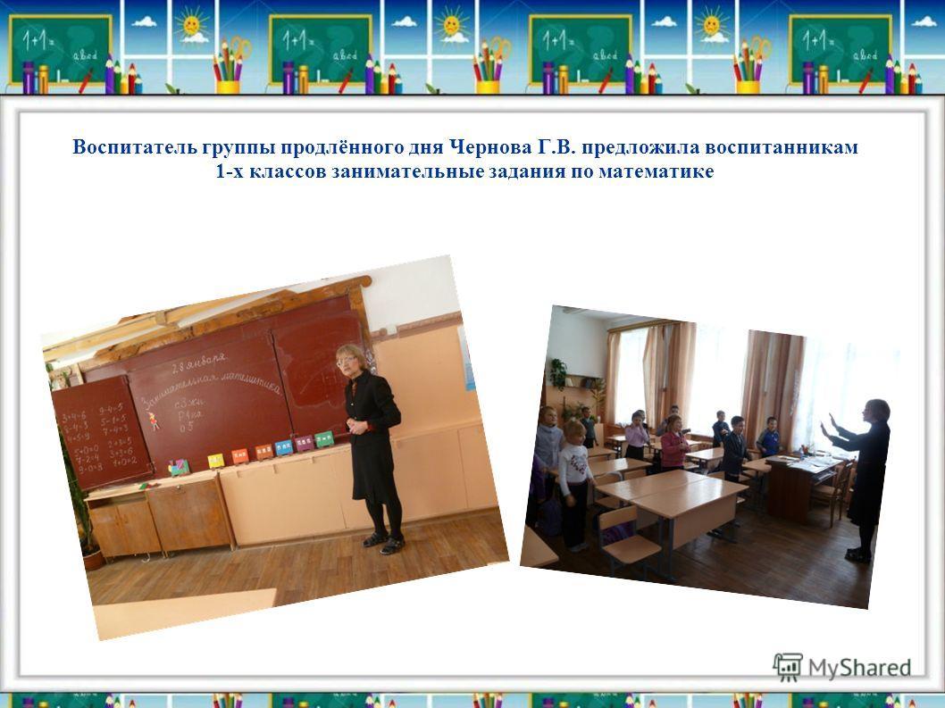 Воспитатель группы продлённого дня Чернова Г.В. предложила воспитанникам 1-х классов занимательные задания по математике