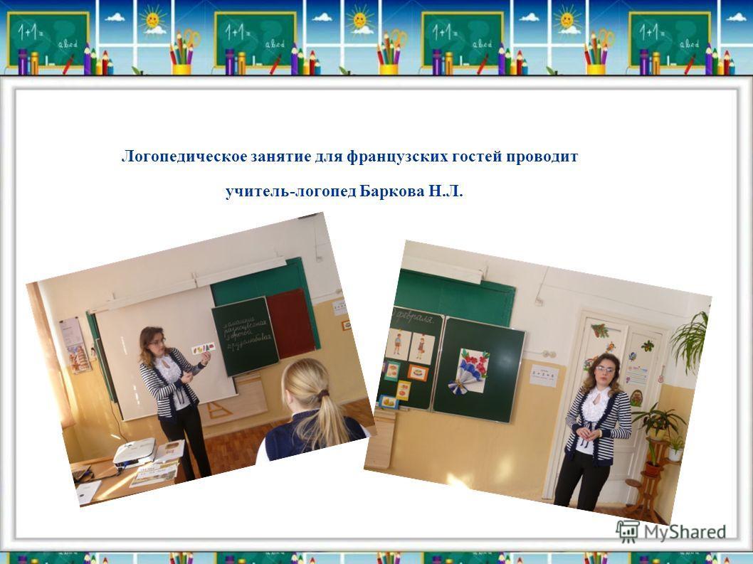 Логопедическое занятие для французских гостей проводит учитель-логопед Баркова Н.Л.