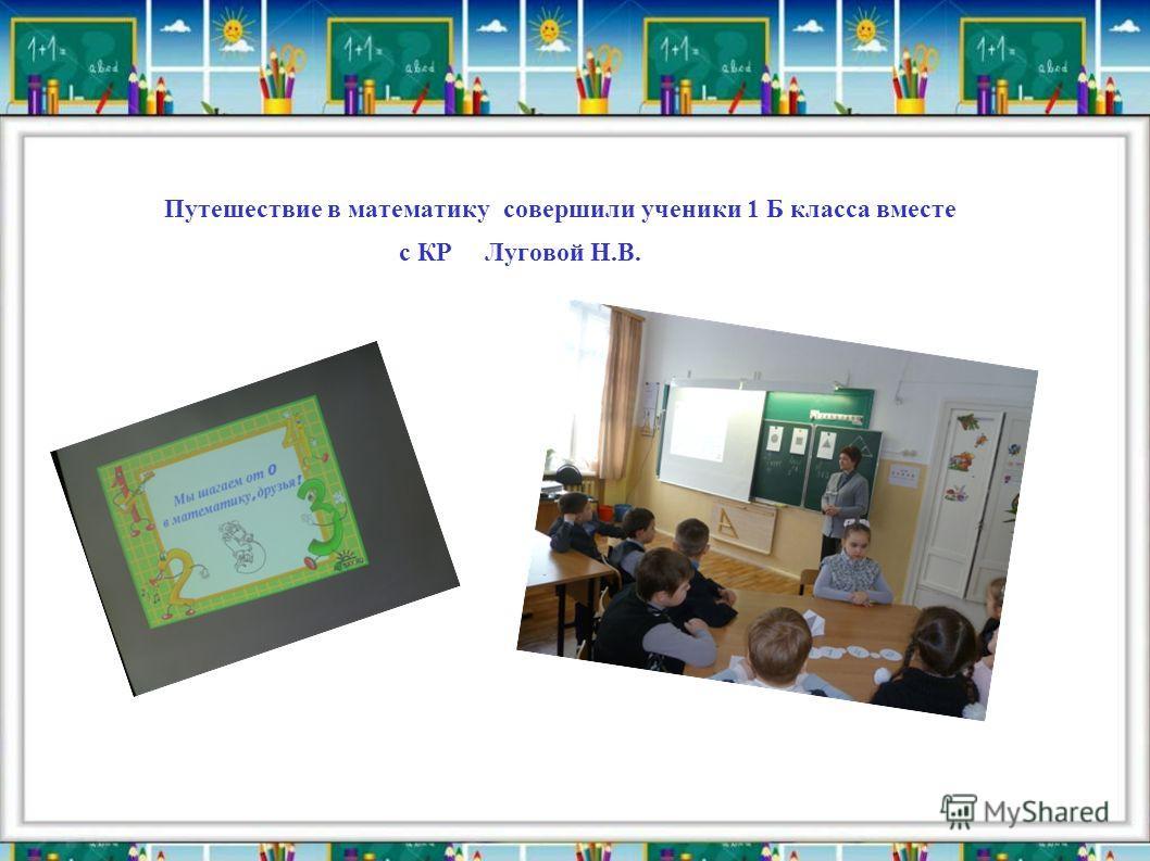 Путешествие в математику совершили ученики 1 Б класса вместе с КР Луговой Н.В.