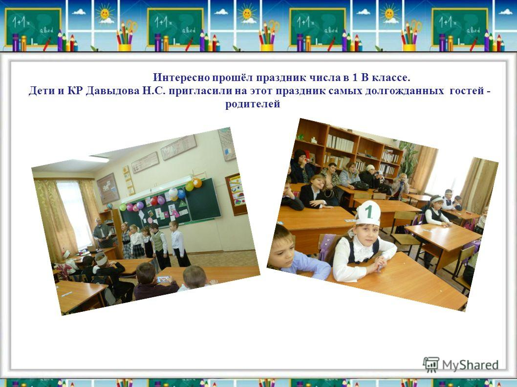 Интересно прошёл праздник числа в 1 В классе. Дети и КР Давыдова Н.С. пригласили на этот праздник самых долгожданных гостей - родителей