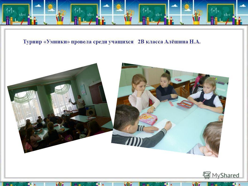 Турнир «Умники» провела среди учащихся 2В класса Алёшина Н.А.