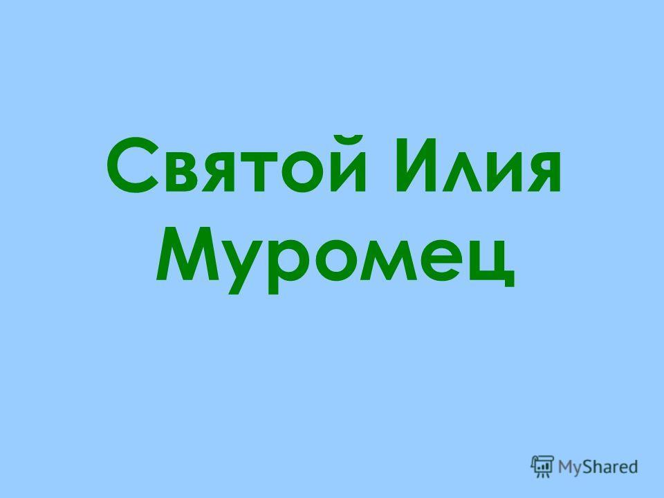 Святой Илия Муромец