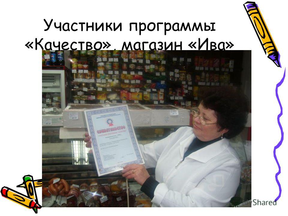 Участники программы «Качество», магазин «Ива»