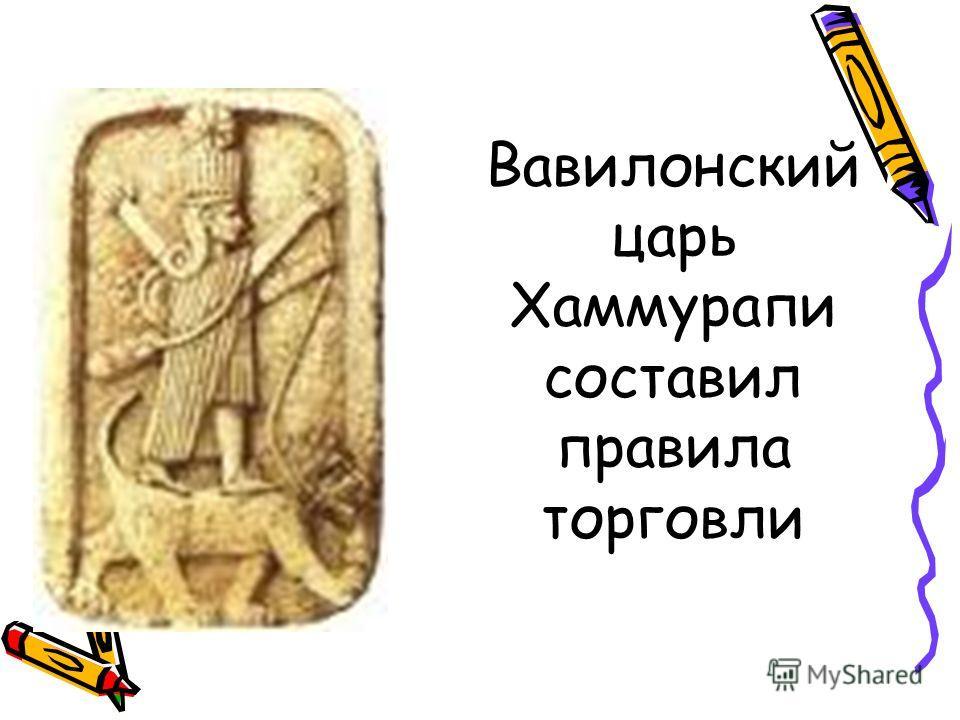 Вавилонский царь Хаммурапи составил правила торговли