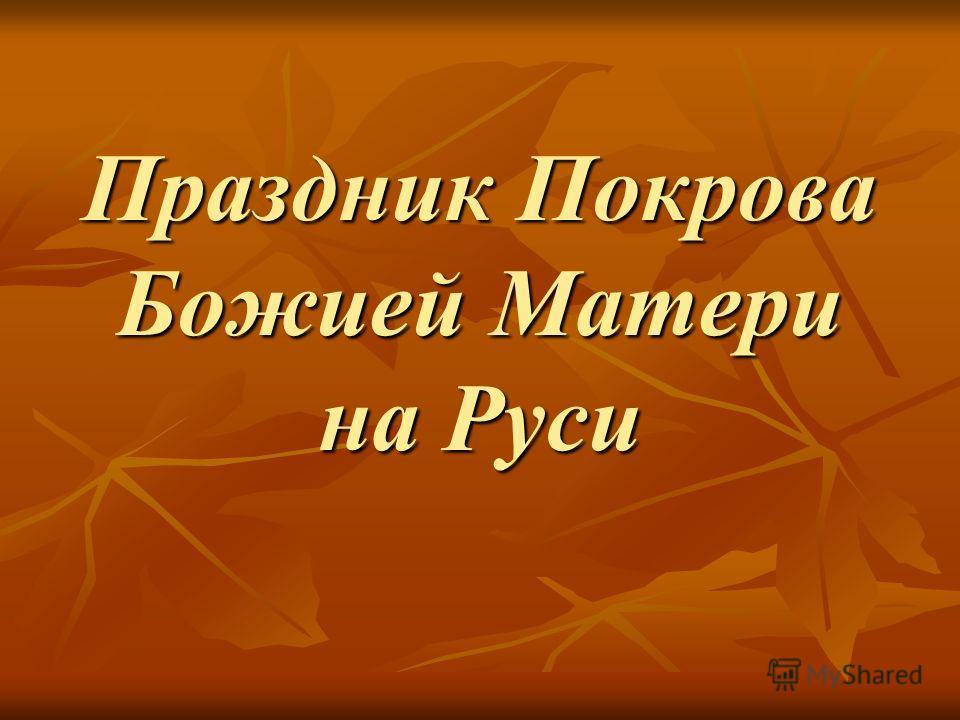 Праздник Покрова Божией Матери на Руси