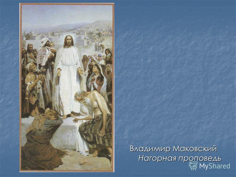 Владимир Маковский Нагорная проповедь