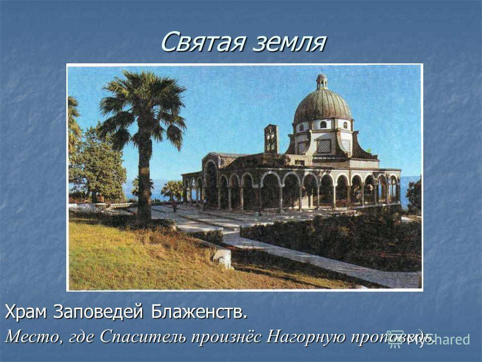 Святая земля Храм Заповедей Блаженств. Место, где Спаситель произнёс Нагорную проповедь.