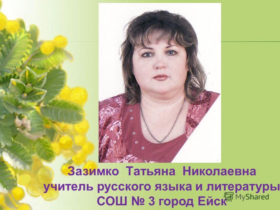 Зазимко Татьяна Николаевна учитель русского языка и литературы СОШ 3 город Ейск