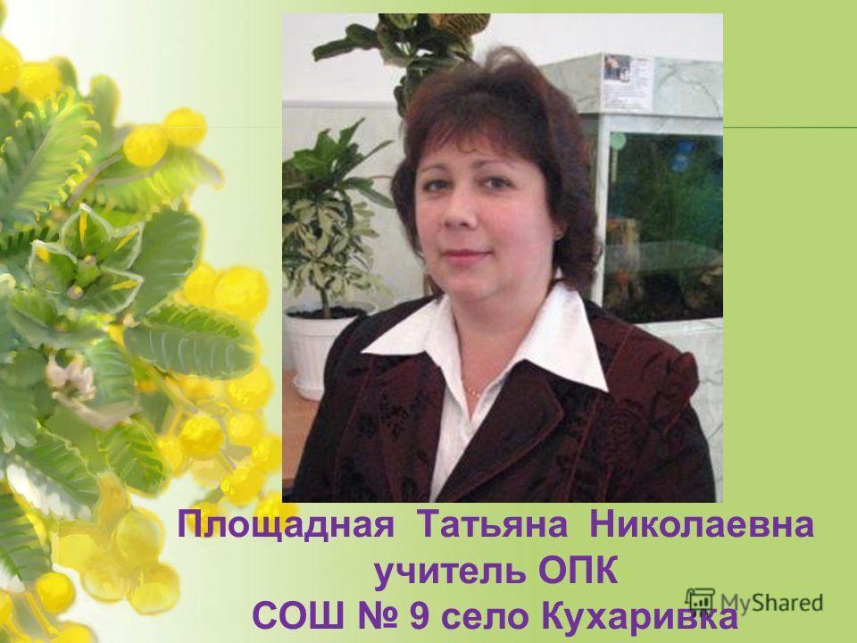 Площадная Татьяна Николаевна учитель ОПК СОШ 9 село Кухаривка
